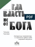 Т. В. Грачёва. Когда власть не от Бога. 2010