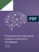 Psihologiya_torgovli-soveti_opitnogo_treidera