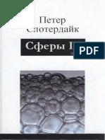 Слотердайк П. Сферы. Плюральная Сферология. Том 3. Пена. - 2010