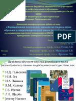 Презентация к диплому (Максимова А.И., ГПН, в.о., гр. 10-24)