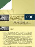 SAP BC400 课程中文自学笔记
