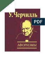 Cherchill_U._Aforizmyi.a4