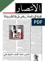 الانتصار جريدة الحزب الشيوعي المصري