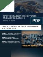 Skolkovo Enec Forecast 2019-02 Rus