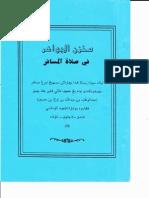 Mahzanul Jawahir Fi Solati Musafiri
