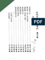 591-592 惜抱怀手扎 姚惜抱(鼐)先生家书