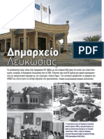 Δημαρχείο Λευκωσίας