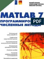 MATLAB 7. Программирование, численные методы