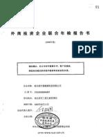 Harbin ZQ 2008 SAIC Annual Examination (Full File)