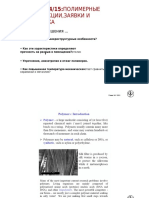 Materials+Science+II+Chapter+14-15