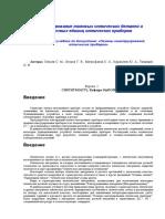 200203 Электронный Учебник Проектирование Оптико-электронных Приборов 2011