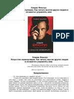 Фексеус Х. - Искусство Манипуляции. Как Читать Мысли Других Людей и Незаметно Управлять Ими - 2010