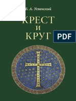 Успенский Б. А. «Крест и Круг