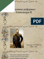 Vnutrennyaya politika Aleksandra 2