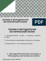 Тема 1. Теория и методология исторической науки