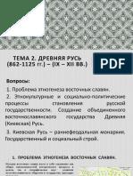 Тема 2. Древняя Русь (862-1125 гг.) - (IX-XII ВВ.)