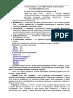 Лабораторная работа №3_Топология комп_сети