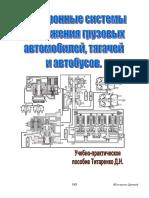 Blok_v_pechat_3