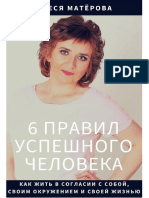 6 Pravil Uspeshnogo Cheloveka Poleznaya Kniga