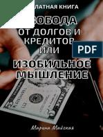 svoboda_ot_dolgov