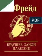 Freyd Budushchee Odnoy Illyuzii.422749.Fb2
