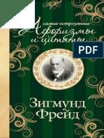Freyd Samye Ostroumnye Aforizmy i Citaty.383575.Fb2