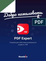 Добро Пожаловать в PDF Expert