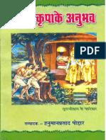 bhagwatkripa ke anubhava