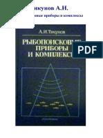 Tikunov Ai Rybopoiskovye Pribory i Kompleksy