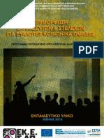 Ε.Κ.Ο. ΕΚΠΑΙΔΕΥΤΙΚΟ ΥΛΙΚΟ 11-02-11