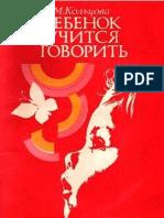 Kolcova Rebenok Uchitsya Govorit .249224.Fb2