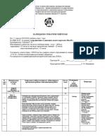 КТП Аэродинамика и динамика полета, 2019-2020 г.