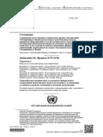 Правила № 53 ООН