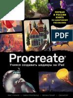 Ulichney_M._Procreate
