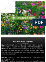 Prayer Chinese