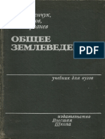 Gerenchuk k i Bokov v a Chervanev i g Obschee Zemlevedenie