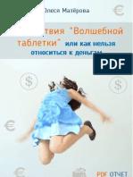 Posledstvia Volshebnykh Tabletok Poleznaya Kniga