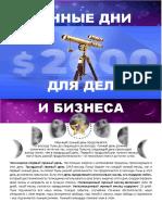 Финансовый лунный календарь для успеха в делах