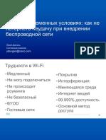 1-5_Wi-Fi_best_practices_ydovgan