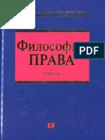 Данильян Ред 2007 Философия Права