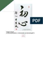 Сенрю Судзуки - Сознание Дзен Сознание Начинающего - 1995
