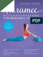 Merkel M. Pilates Osteopaticheskie Uprajneniya Uprajneniya s Rollom