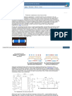 gorchilin_com_articles_coil_magnetic_wave_5