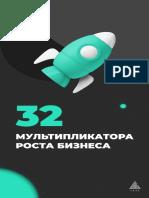 32 мультипликатора роста бизнеса