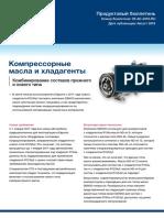m28447_denso_product_bulletin_compressor_oils_refrigerants_02_ac