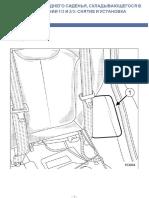 Задние сиденья