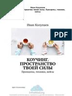 Иван Колупаев Коучинг Пространство Твоей Силы