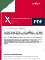 Тема 4 Подготовительный Этап Соглашение о Конфиденциальности 270921