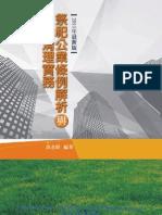 1K48祭祀公業條例解析與土地清理實務(第二版)