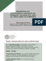 Αρμοδιότητες των Αποκεντρωμένων Διοικήσεων και Περιφερειών της χώρας στον τομέα των υδάτων βάσει του Ν.3852/2010